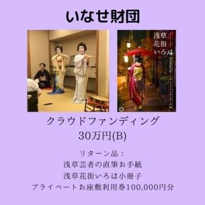 【300,000円】(B)浅草花街伝統文化へのご支援 クラウドファンディング...