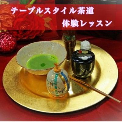 [オンライン]テーブルスタイル茶道 体験レッスン