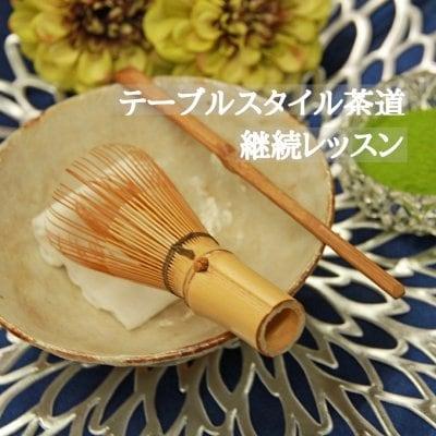 【継続】テーブルスタイル茶道 継続レッスン
