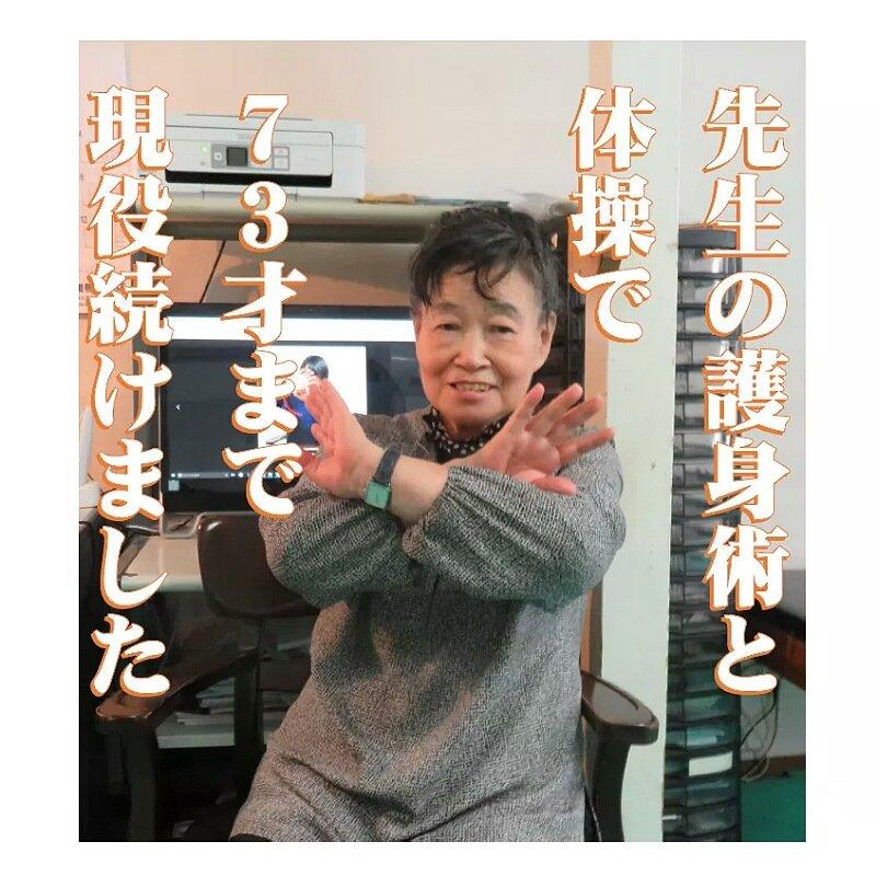 福祉護身法リモート講習チケット(基礎講座)/護身術マイスター直伝のイメージその4