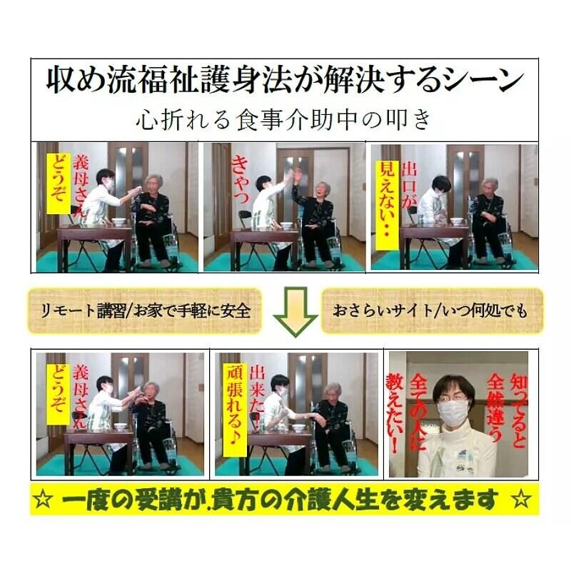 福祉護身法リモート講習チケット(基礎講座)/護身術マイスター直伝のイメージその3