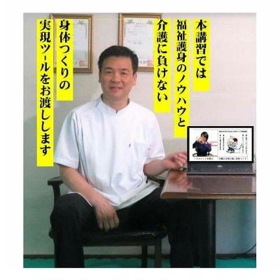 福祉護身法リモート講習チケット(基礎講座)/護身術マイスター直伝