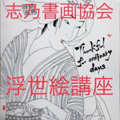 ★12月13日(日) 浮世絵講座★