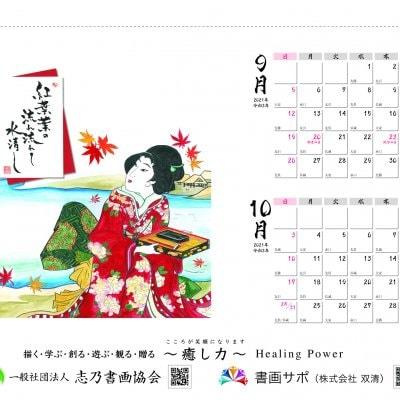 2021年浮世絵カレンダー 小(A4サイズ)⭐️協会設立記念特別価格1000円→800円⭐️お手渡し対応チケット