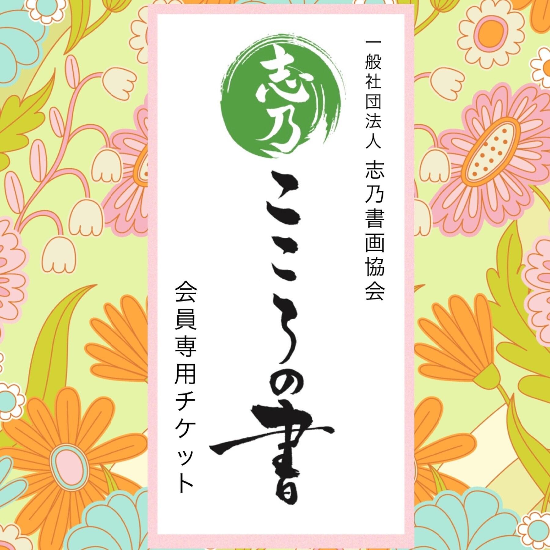 志乃書画協会会員様 専用チケット HPのイメージその1