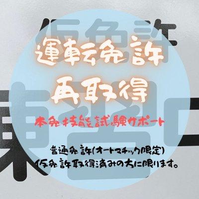 免許再取得コース(本免技能試験サポート)
