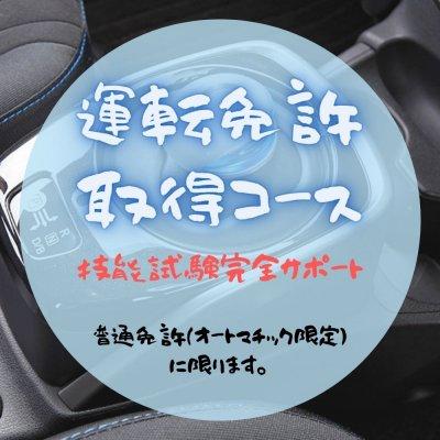 普通自動車(オートマチック限定)免許取得コース