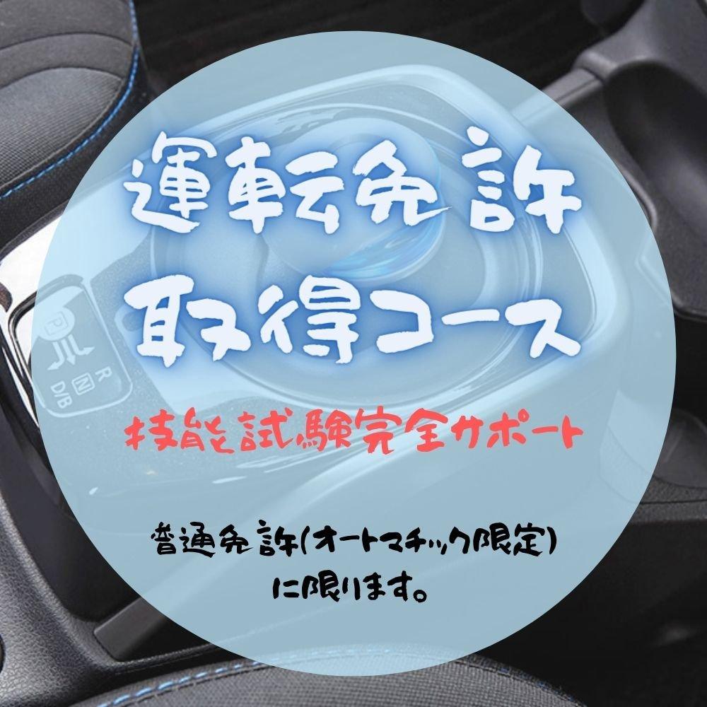 普通自動車(オートマチック限定)免許取得コースのイメージその1