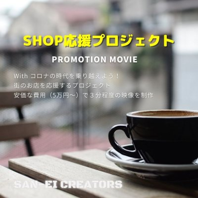 【動画制作】街のSHOP応援Project