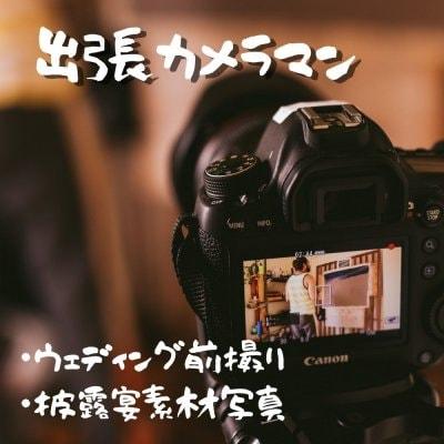 出張カメラマン(ウェディング前撮り)