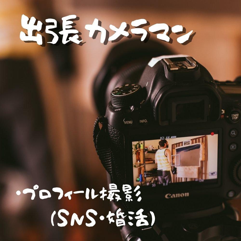 出張カメラマン(プロフィール)のイメージその1