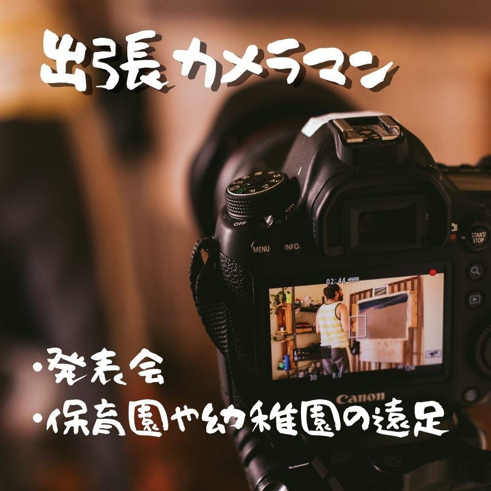 出張カメラマン(発表会・遠足)のイメージその1