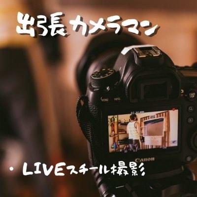 出張カメラマン(LIVEスチール撮影)