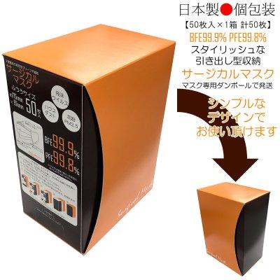 スタイリッシュBOX入り 日本製、個包装のサージカルマスク 白 50枚入り