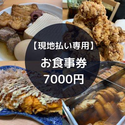 【現地払い専用】お食事券 7000円
