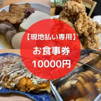 【現地払い専用】お食事券 10000円