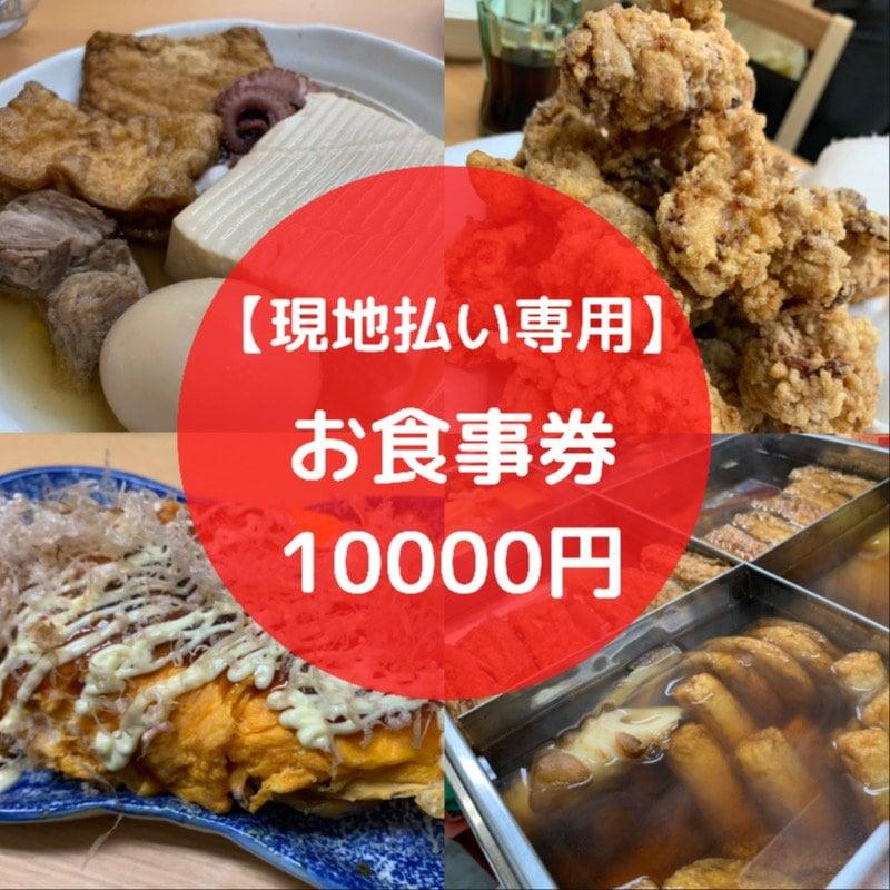 【現地払い専用】お食事券 10000円のイメージその1