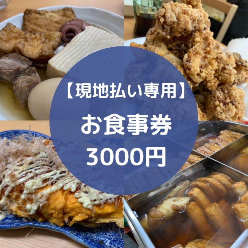 【現地払い専用】お食事券 3000円のイメージその1