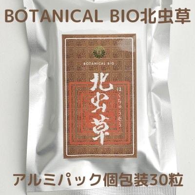 漢方サプリ|BOTANICAL BIO 北虫草|アルミパック個包装30粒