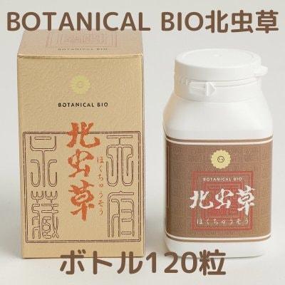 漢方サプリ|BOTANICAL BIO 北虫草|ボトル120粒