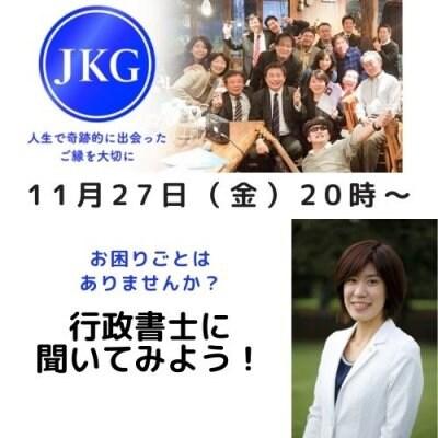 JKG会第2回オンラインセミナー【行政書士に聞いてみよう!】11月27日(金)