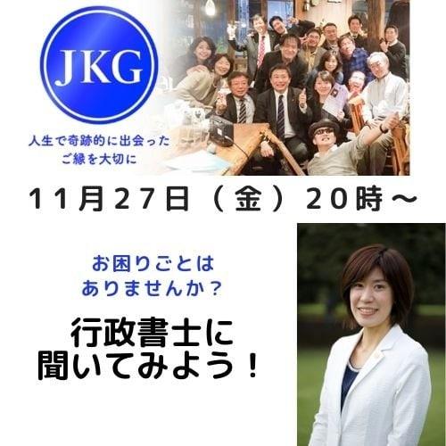 JKG会第2回オンラインセミナー【行政書士に聞いてみよう!】11月27日(金)のイメージその1