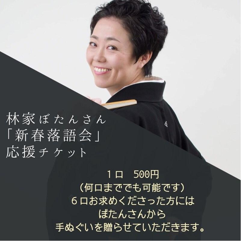 【林家ぼたんさん新春落語会】応援チケット 一口500円のイメージその2