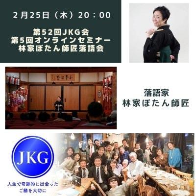 JKG会第5回オンラインセミナー【林家ぼたんさん新春落語会】2月25日(木)
