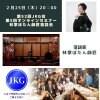 【林家ぼたんさん新春落語会】応援チケット 一口500円