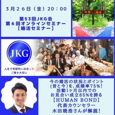 JKG会第6回オンラインセミナー【婚活セミナー】3月26日(金)