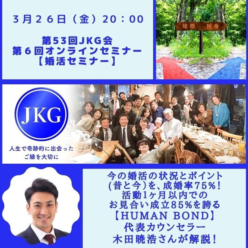 JKG会第6回オンラインセミナー【婚活セミナー】3月26日(金)のイメージその1