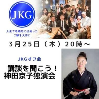 JKG会オフ会【春爛漫!講談を聞こう!神田京子独演会】3月25日(木)