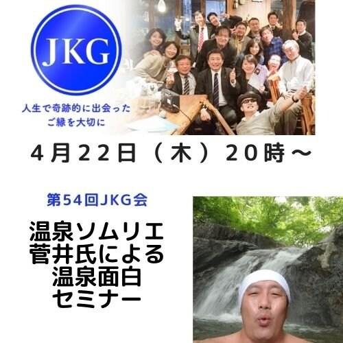 4月22日(木)【温泉ソムリエによる温泉が20倍楽しくなるマル秘話!】第54回JKG会オンラインセミナーのイメージその1