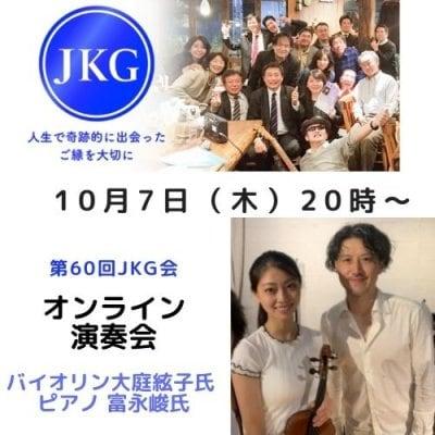 10月7日(木)第60回JKG会オンライン演奏会