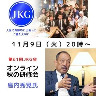 11月9日(火)鳥内秀晃氏による『どんな大人になんねん」第61回JKG会秋の研修会