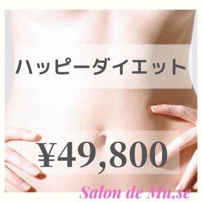 【現地払い専用】ハッピーダイエットコース