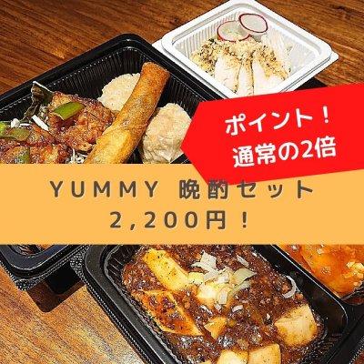yummy 晩酌セット【2,200円】現地払い専用