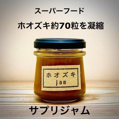 スーパーフード【ホオズキjam】90g 砂糖不使用!無添加