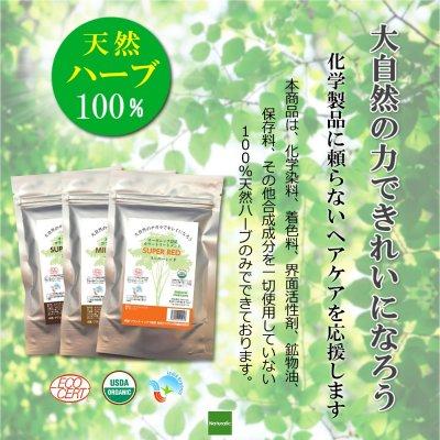 オーガニックヘナ 100%天然植物ヘアカラー スーパーレッド <オレンジ...