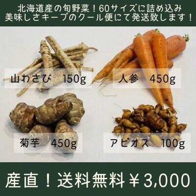 旬の野菜セット  60サイズ詰め合わせ
