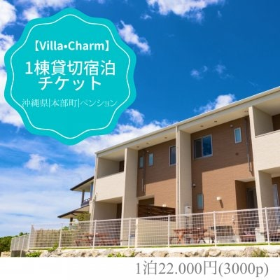 【ショップオープン記念特別価格!!高ポイント還元】1棟貸し切りプラン♪最大6名様まで宿泊可能