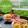 ◆オプション料金チケット◆バーベキューセット(2名様〜食材代込み)