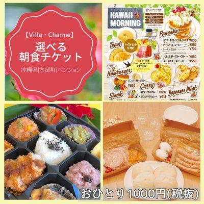 ◆オプションチケット◆選べる朝食ウェブチケット