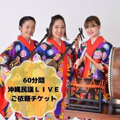 【沖縄民謡ユニットいなぐんぐゎ】60分ライブチケット