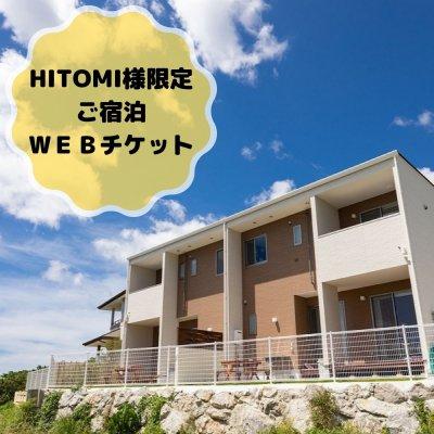 【HITOMI様専用チケット】1棟貸し切りプラン♪