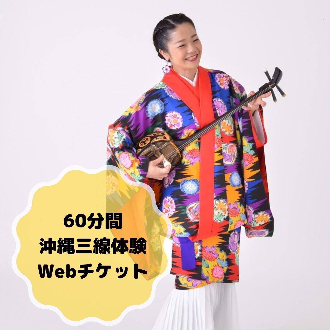 【沖縄三線60分体験プラン】三線教師のオーナーが優しく教えます♪のイメージその1