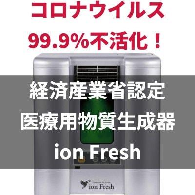 【コロナウイルス99.9%不活化】コロナ対策なら『ion Fresh』|経済産業省認定医療用物質生成器 森林浴成分フィトンチッド噴霧器