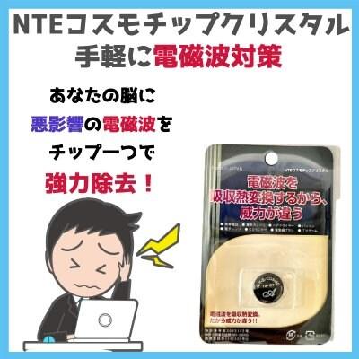 【電磁波対策】NTEコスモチップ クリスタル加工|あなたの身体に有害なスマホからの電磁波を除去する魔法のチップ