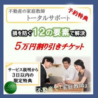 コンサルティングチケット(予約特典)5万円割引きチケット