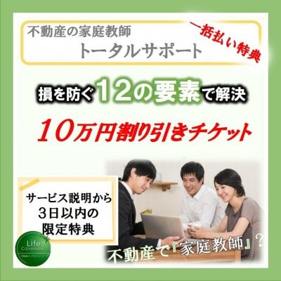 コンサルティングチケット(一括払い特典)10万円割引きチケット